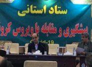 ممنوعیت خروج پزشکان و مدیران گلستان در نوروز