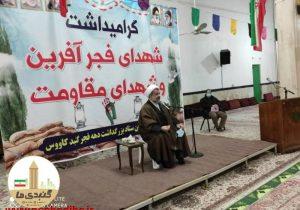 یادواره شهدای فجرآفرین و شهدای مقاومت در مسجد قائمیه گنبدکاووس