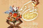 رمضان فرصت استجابت دعا برای رهایی از کرونا